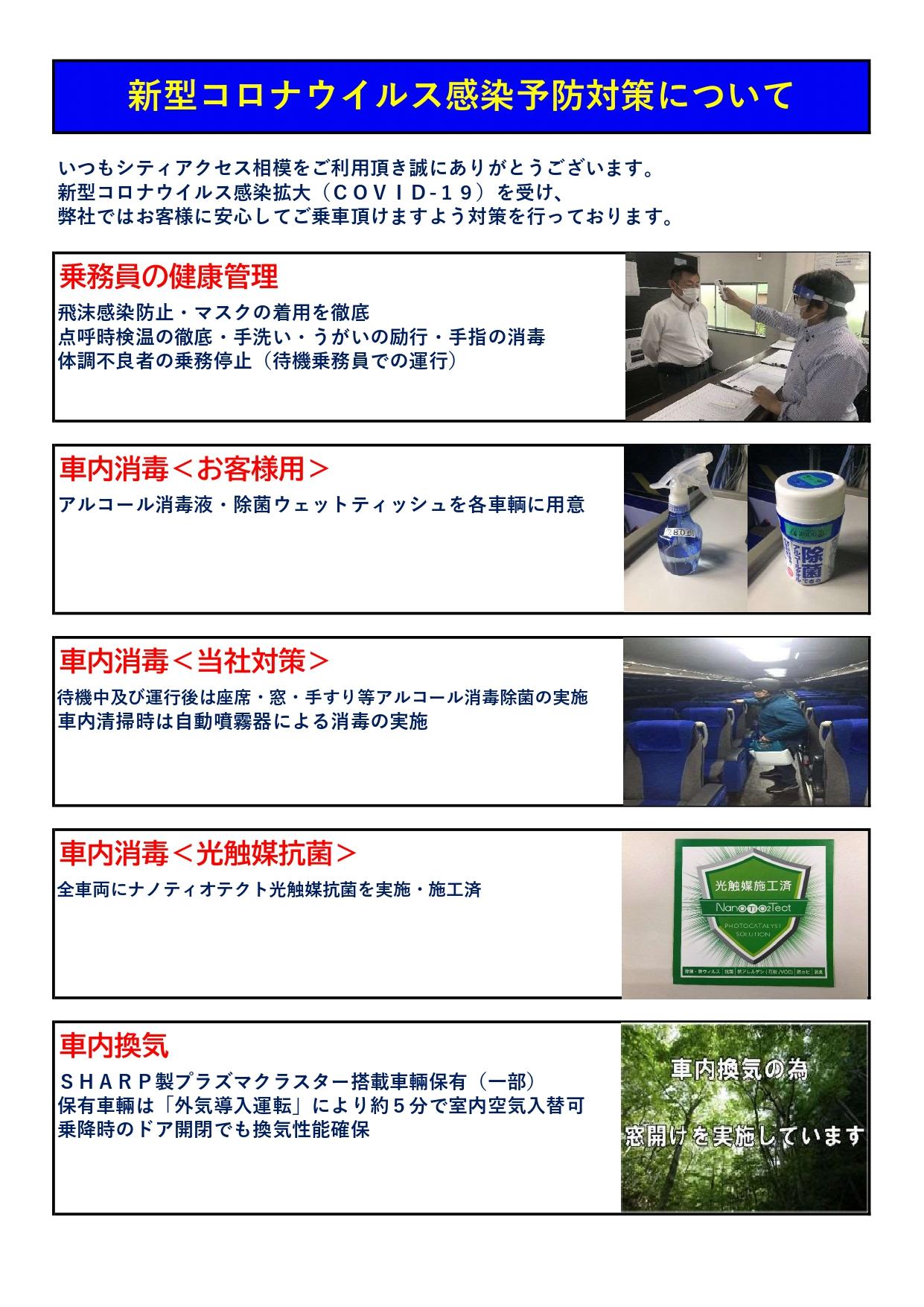 シティアクセス相模【新型コロナウイルス感染症対策案内】※最新版_page-0001