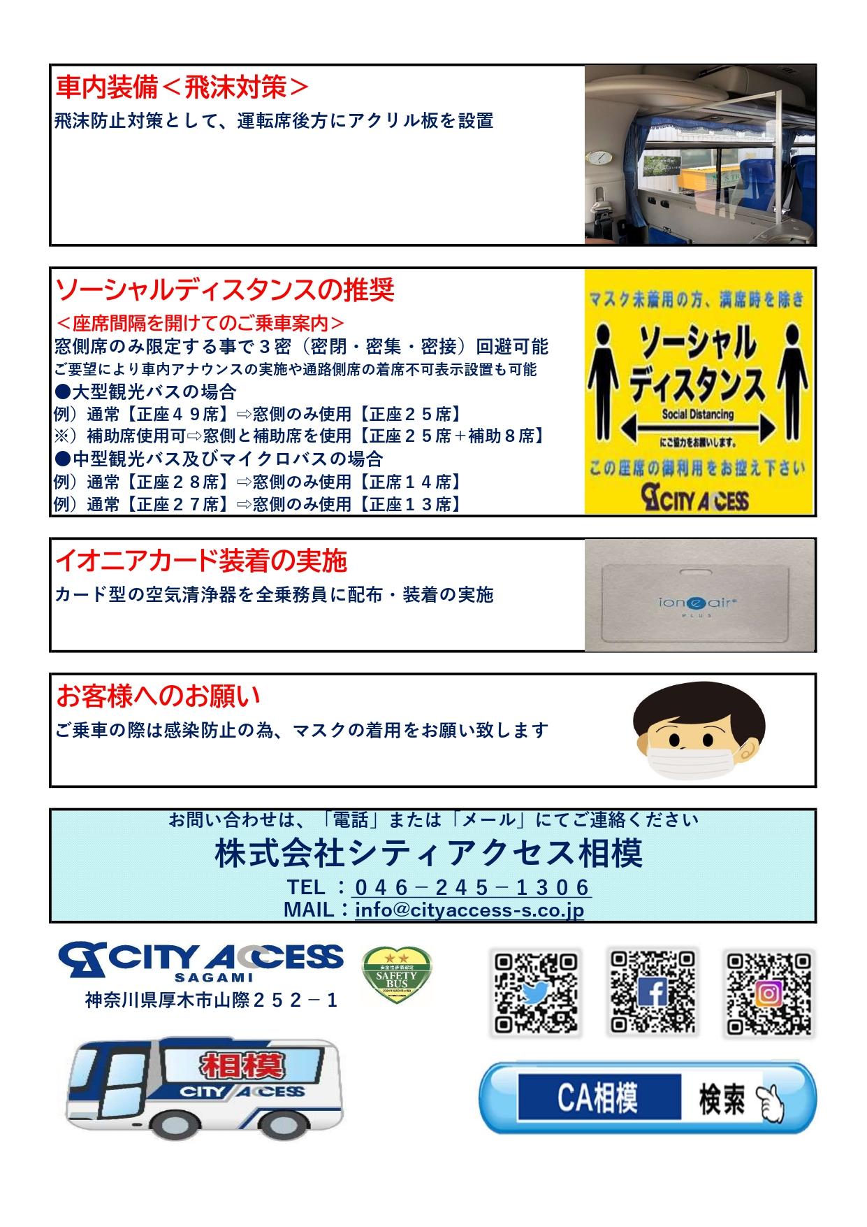シティアクセス相模【新型コロナウイルス感染症対策案内】※最新版_page-0002